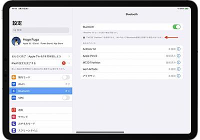 iPadOS 13.4では、特定のマウスやトラックパッドを接続すると「Wi-FiおよびBluetooth接続に影響する場合がある」という警告が出るように。 | AAPL Ch.