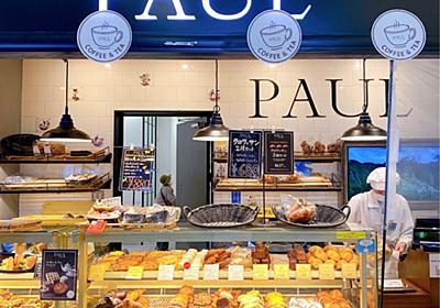 フランス老舗パン屋PAULのシュトーレンを購入 2020年 - 旅するエスプレッソ