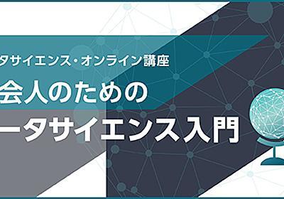 《特別開講》社会人のためのデータサイエンス入門 | gacco