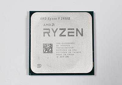 【Hothotレビュー】メインストリーム最上位に君臨する「Ryzen 9 3950X」をテスト - PC Watch