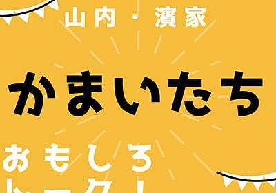 かまいたち山内・濱家の面白いボケ、エピソード、名言21選!コント、漫才職人はトークもすごい! | ボケペディア