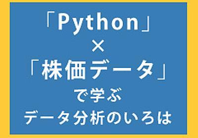 「Python」と「Google Colaboratory」で株価データ分析に挑戦:「Python」×「株価データ」で学ぶデータ分析のいろは(1) - @IT