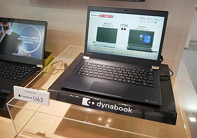 dynabookを展開するシャープの目論見  - PC Watch