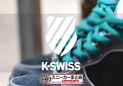 ケースイスの歴史や特徴とおすすめスニーカー   スニーカー専門ページ   ピントル