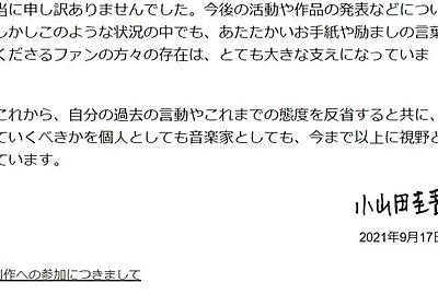 【全文】小山田圭吾さん 過去のいじめ一部否定「目撃談語ってしまった」:東京新聞 TOKYO Web