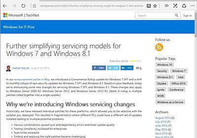 """Windows 7 SP1/Windows 8.1のアップデートが10月から月例の""""ロールアップ""""方式に - 窓の杜"""