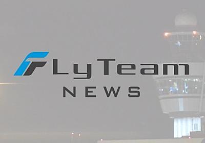 わくわくバニラセール、国内線1,280円から 国際線3,380円から | FlyTeam ニュース