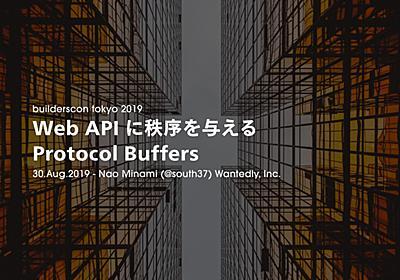 Web API に秩序を与える Protocol Buffers / Protocol Buffers for Web API #builderscon - Speaker Deck
