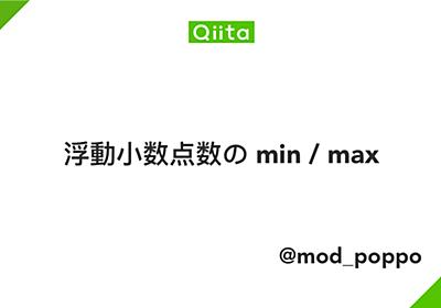 浮動小数点数の min / max - Qiita