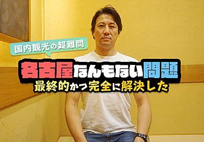 国内観光の超難問「名古屋何もない問題」を最終的かつ完全に解決した_PR | SPOT