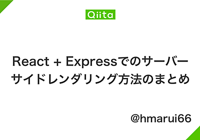 React + Expressでのサーバーサイドレンダリング方法のまとめ - Qiita
