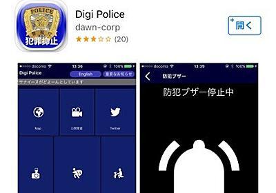 警視庁のアプリ「デジポリス」は本当に意外と使えるのか | はやとも工業所