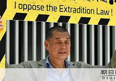 ジミー・ライ氏逮捕の衝撃 中国が最も警戒する男の半生:朝日新聞デジタル