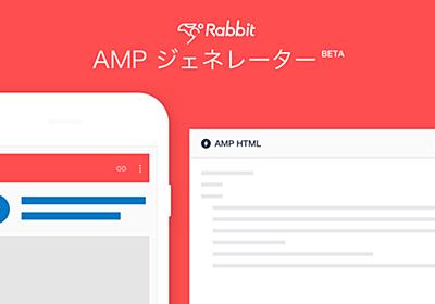 AMP ジェネレーター | アイスリーデザイン