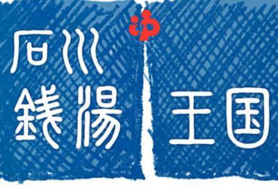 「ランナーズ銭湯」 石川県公衆浴場業生活衛生同業組合