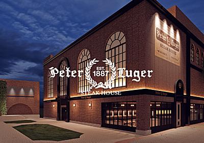ピーター・ルーガー・ステーキハウス 東京   PETER LUGER STEAK HOUSE TOKYO