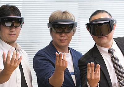 先行開発者達の視点「 Mixed Reality で革新的ビジネスの創造を」Microsoft HoloLens 開発パートナー座談会 - 日経ビジネスオンラインSpecial