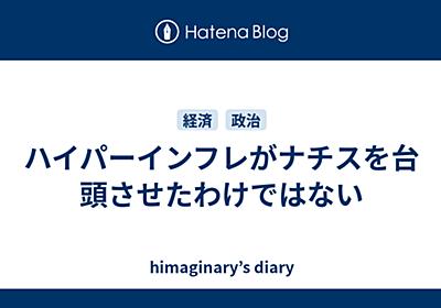 ハイパーインフレがナチスを台頭させたわけではない - himaginary's diary
