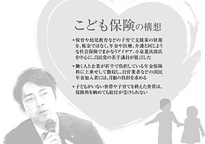 (耕論)「子ども」×「保険」って? 甲田恵子さん、相馬直子さん、仙谷由人さん:朝日新聞デジタル