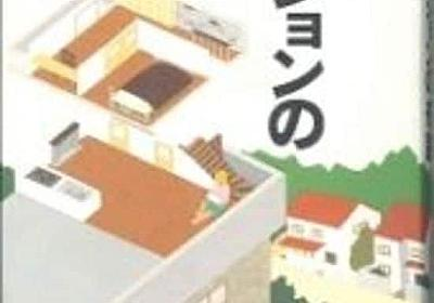 若者はいつまで家賃を搾取され続けるのか 老朽マンションを大リフォームの離れ業!若者だって家を持とう(1/4)   JBpress(Japan Business Press)