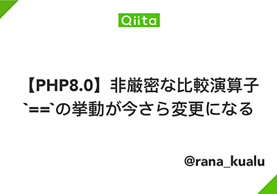【PHP8.0】非厳密な比較演算子`==`の挙動が今さら変更になる - Qiita
