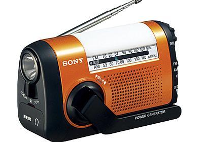 ソニーの手回し充電ラジオに注文殺到、品薄に。防災グッズで人気、スマホ充電も可能 - PHILE WEB