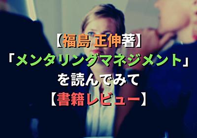 【福島 正伸著】「メンタリングマネジメント」を読んでみて【書籍レビュー】 - 胃もたれ沢 吐瀉夫の日常