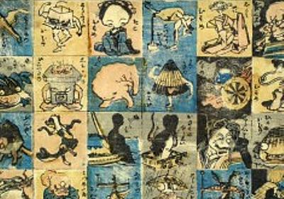 デジタルアーカイブを楽しむ(1):足を踏み入れたが最後、愉快妖怪に引きずり込まれる底なし沼! 「国際日本文化研究センター」データベース | ほとんど0円大学