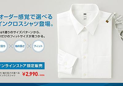 さようなら量販店。ユニクロのセミオーダー風シャツがビジネスシャツ業界を破壊しそう|@NicoNicalcio|note