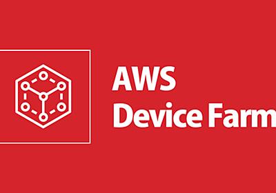 AWS Device Farmのテストが完了したことを通知する | DevelopersIO