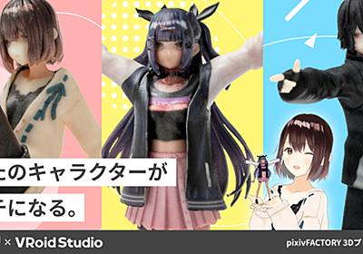 VRoid Studio で作成したキャラクターを pixivFACTORY で簡単に3Dプリントできる! - pixivFACTORY