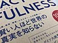 「ファクトフルネス」は、2019年に日本人がまず真っ先に読むべき1冊だと言えると思います。|徳力基彦(tokuriki)|note