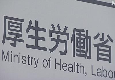 新型コロナ 自宅療養を認める基準を公表 厚生労働省 | 新型コロナウイルス | NHKニュース