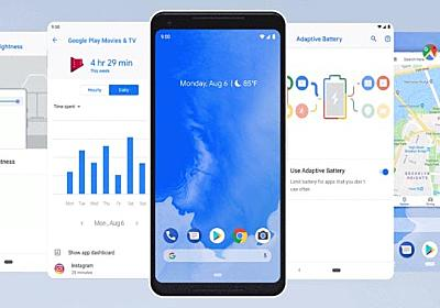 Android 9 Pie発表。マルチカメラやHEIF対応、VP9のHDRも。Bluetooth 5台同時接続 - AV Watch