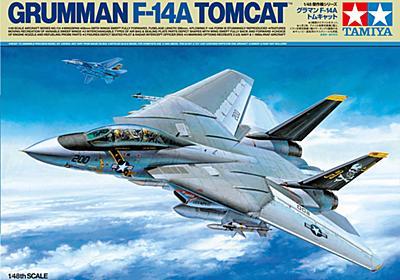 TAMIYA 1/48 Scale Grumman F-14A Tomcat : 超音速備忘録
