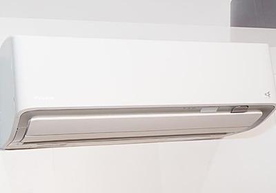 冷房と除湿、部屋干しにはどちらが効果的? ダイキンが解説 - 家電 Watch
