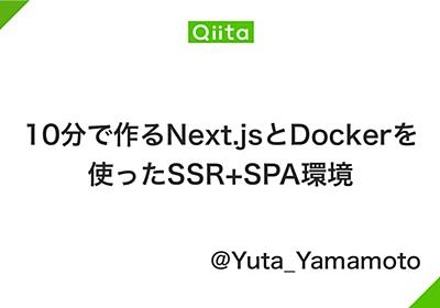 10分で作るNext.jsとDockerを使ったSSR+SPA環境 - Qiita