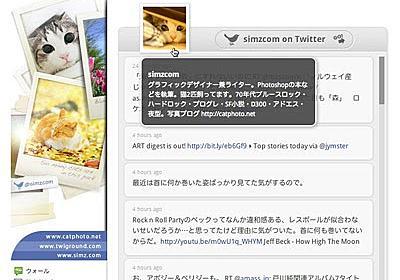 SMAC: Diary: Facebookページに自分でTwitterタブをつけてみた