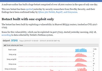 ルーターの脆弱性を突くbotネットが相次ぐ、攻撃に加担させられる恐れも - ITmedia エンタープライズ