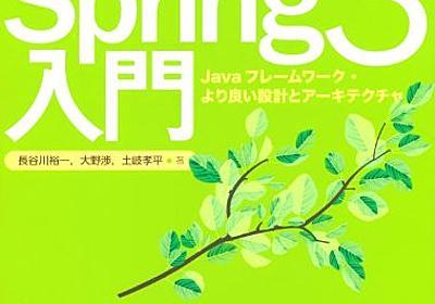Spring JDBCの紹介 No. 2 - コンピュータクワガタ