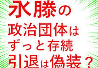 永藤の引退宣言は嘘?実は前々から出馬する気満々だったことが発覚か。 | 大阪救民会議