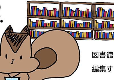 図書館を編集する|藤本智士(Re:S)|note