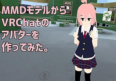 MMDモデルからVRChatのアバターを作ってみた。 - VRで美少女になりたい人の備忘録