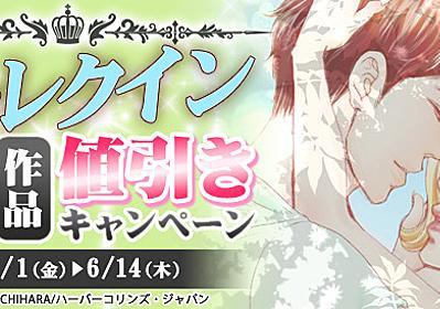 【99円&半額】ハーレクイン - キャンペーン・特集 - 電子書籍ストア BookLive!