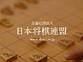 羽生善治の肩書について|将棋ニュース|日本将棋連盟