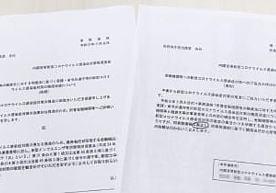 酒提供停止で内閣官房が依頼文書 金融庁、財務、経産と調整   共同通信