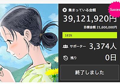 「この世界の片隅に」超え!ファンから5900万円を集めたアニメとは