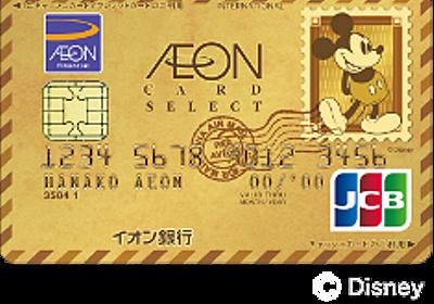 イオンゴールドカード(ミッキーマウスデザイン)を入手するには