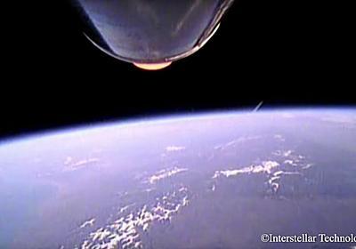 日本の民間初「MOMO3号機」宇宙空間へ到達!ダイジェスト動画も公開 | sorae:宇宙へのポータルサイト