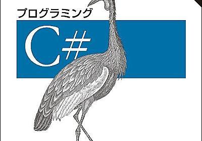 O'Reilly Japan - プログラミングC# 第5版